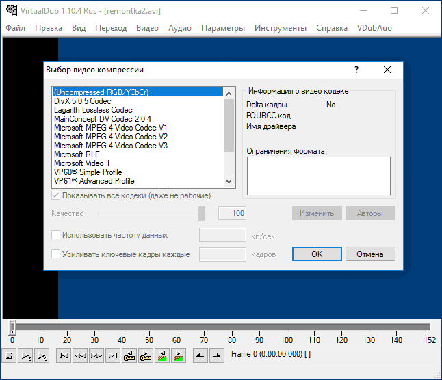 Экспорт части видео в VirtualDub