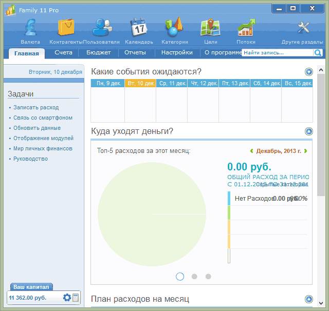 Скриншот программы Family 11 Pro