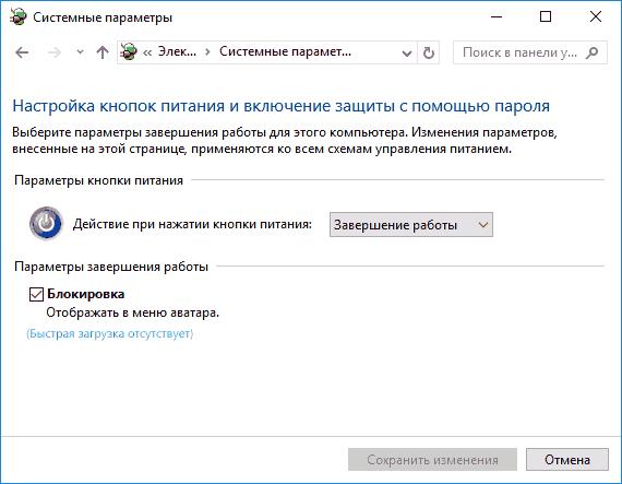 Быстрая загрузка Windows 10 недоступна