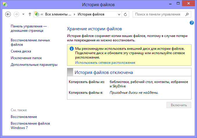 История файлов в Windows 8
