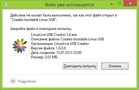 Невозможно удалить файл используется другой программой