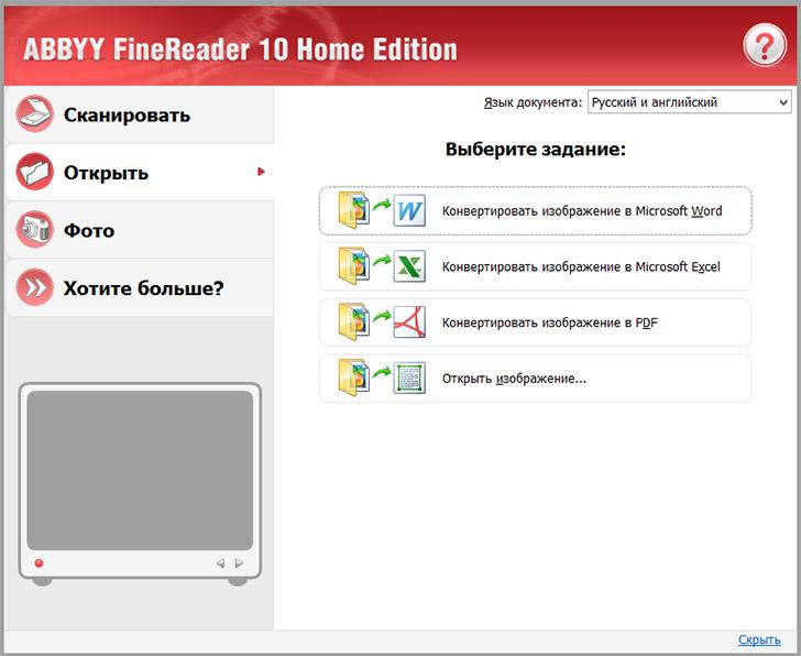 Меню программы FineReader
