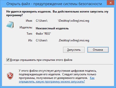 Исправление ассоциаций с помощью файла реестра
