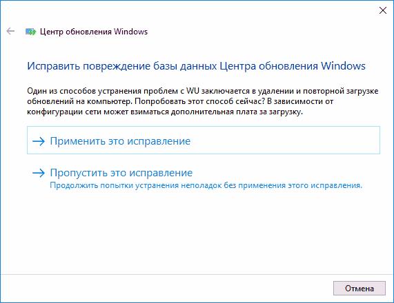 Применить исправление обновлений Windows 10