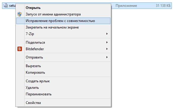 Исправление ошибок совместимости в Windows