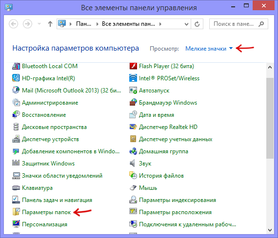 Параметры папок в панели управления Windows