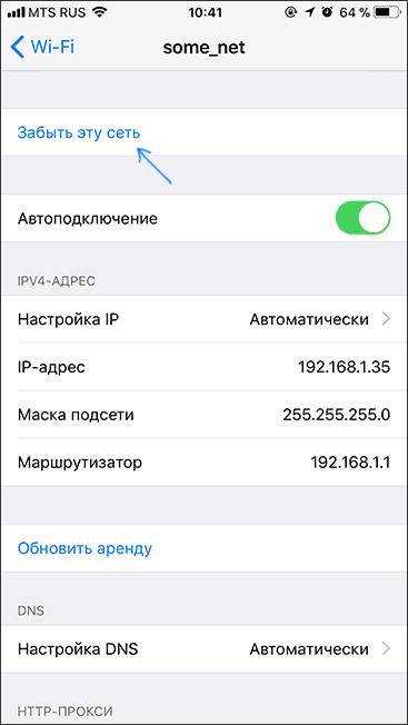 Забыть Wi-Fi сеть iOS