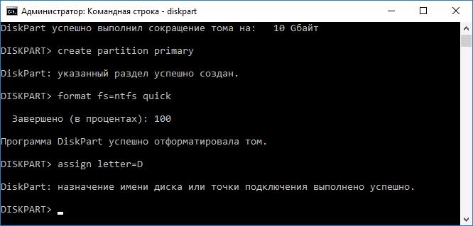 Форматирование и назначение буквы диску D