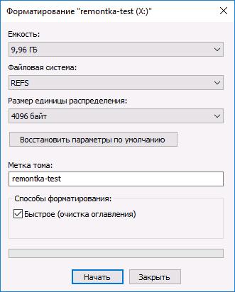 Форматирование диска в файловой системе REFS