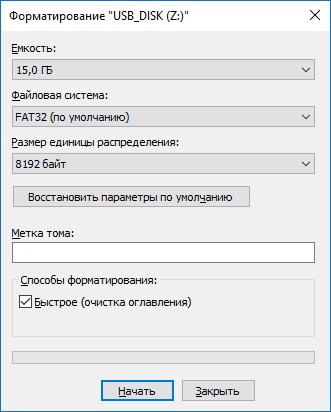 Форматирование накопителя для Windows