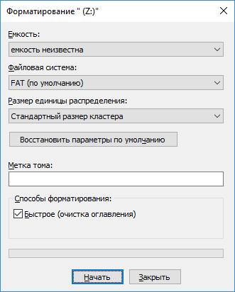 Емкость неизвестна при форматировании флешки