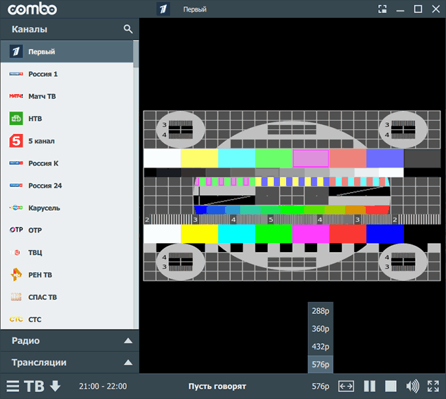 Бесплатное онлайн ТВ в ComboPlayer