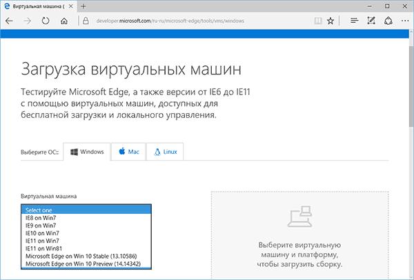 Бесплатные виртуальные машины Microsoft