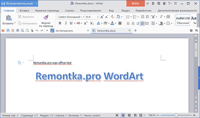 скачать программу Wps Office для компьютера - фото 9