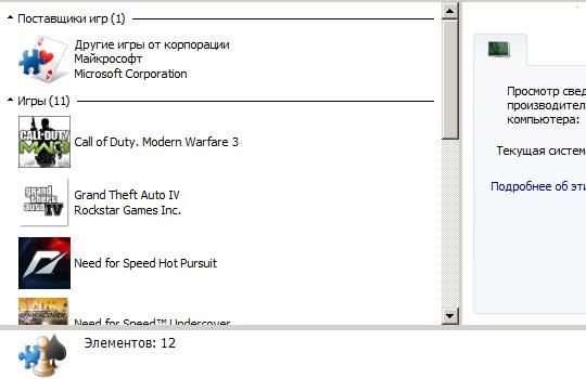 Папка игры Windows 7