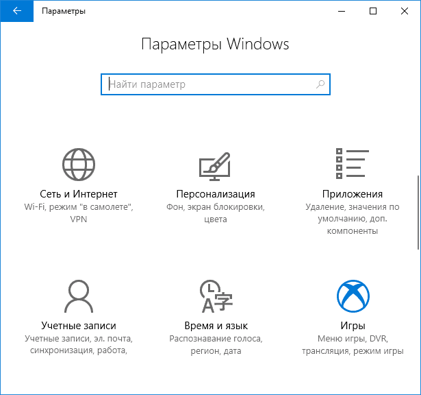 Параметры игр Windows 10