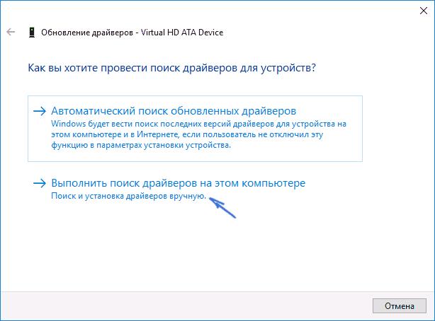 Установка драйверов с этого компьютера Windows 10