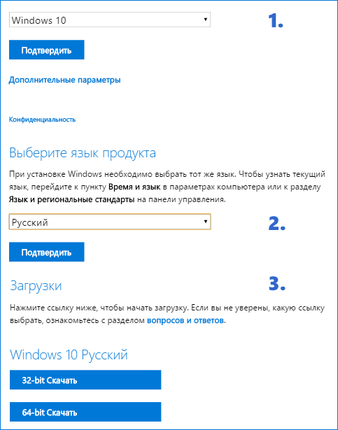 Скачать windows 10 с сайта microsoft