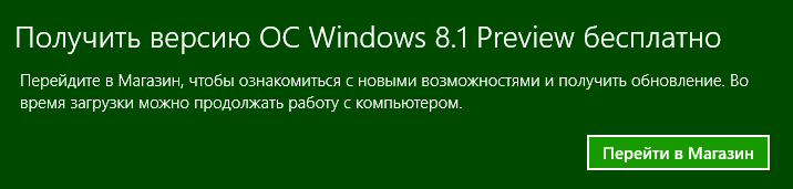 Скачать Windows 8.1 бесплатно