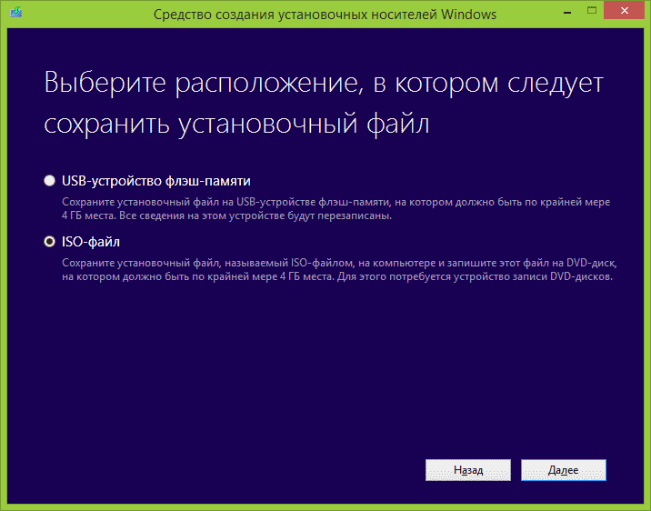 Скачать ISO образ Windows 8.1