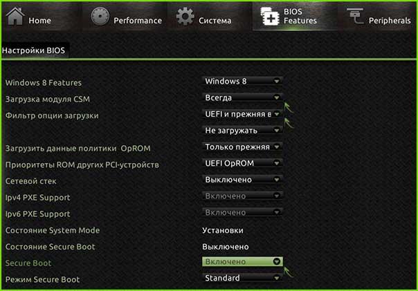 Безопасная загрузка в UEFI Gigabyte
