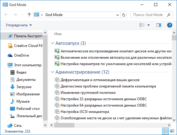 Папка режим бога в Windows 10