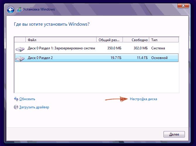 Разделение диска в windows 7