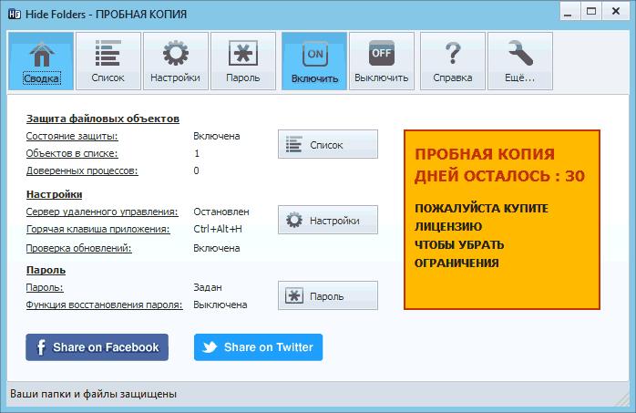 Скачать программы для установки пароля на игру