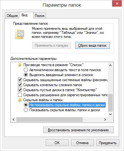 Настройка скрытых папок в Windows