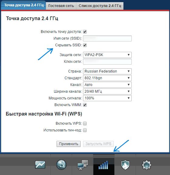 Скрыть Wi-Fi сеть на роутере Zyxel Keenetic