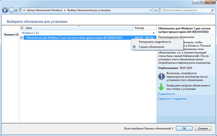 Скрыть обновление Windows