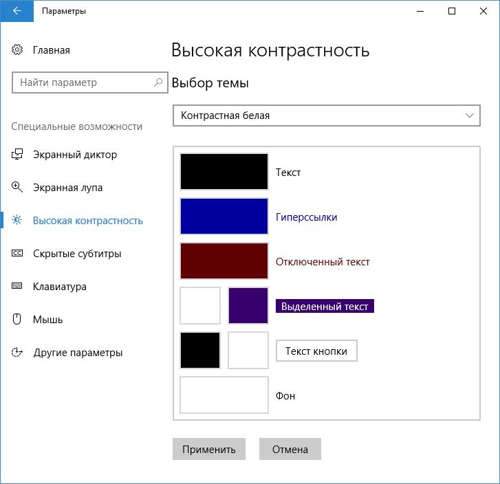 Параметры высокой контрастности Windows 10