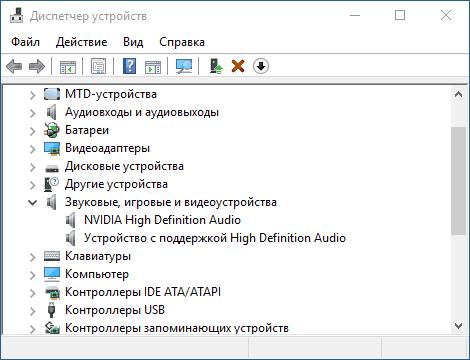 Asus Драйвера Микрофон