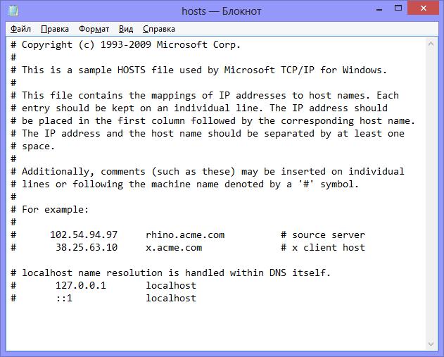 Содержимое файла hosts в Windows 8