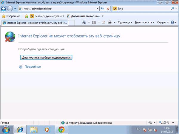 Одноклассники не открываются после изменения файла