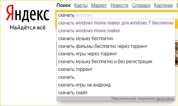 Как ищут программы для Windows