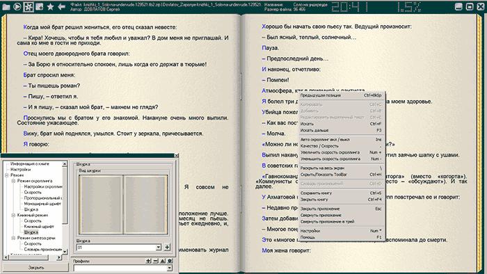 Программа Для Чтения Книг На Компьютере Скачать Торрент - фото 11
