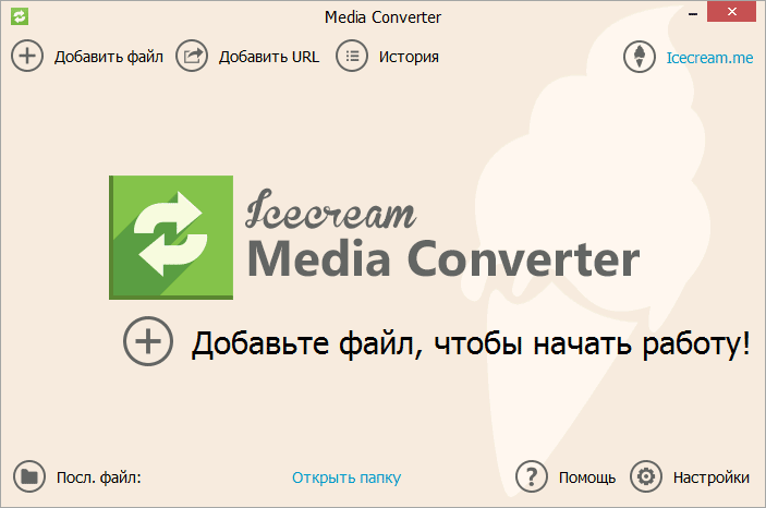 Программа для переформатирования видео на русском