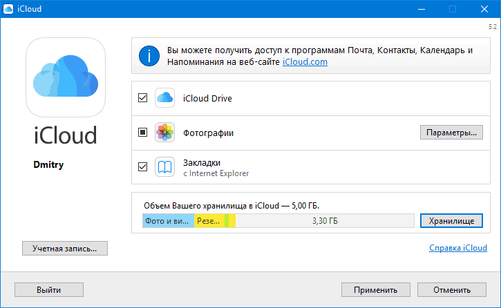 Главное окно iCloud для Windows