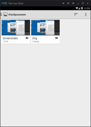 Изображения во Nox App Player