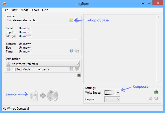 программа для записи загрузочных дисков