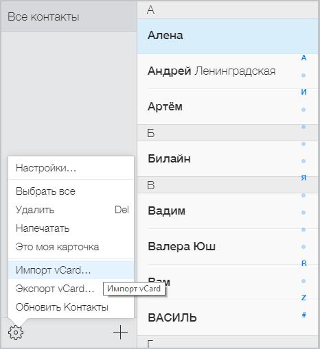 Импорт контактов в iCloud