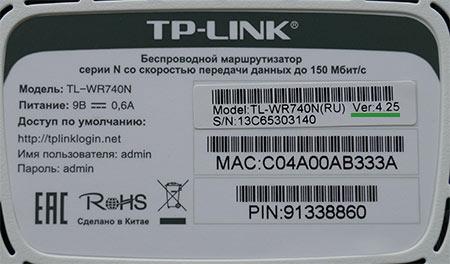 Tp Link Wr740n прошивка скачать - фото 5