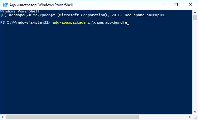 Установка приложений Appx в PowerShell