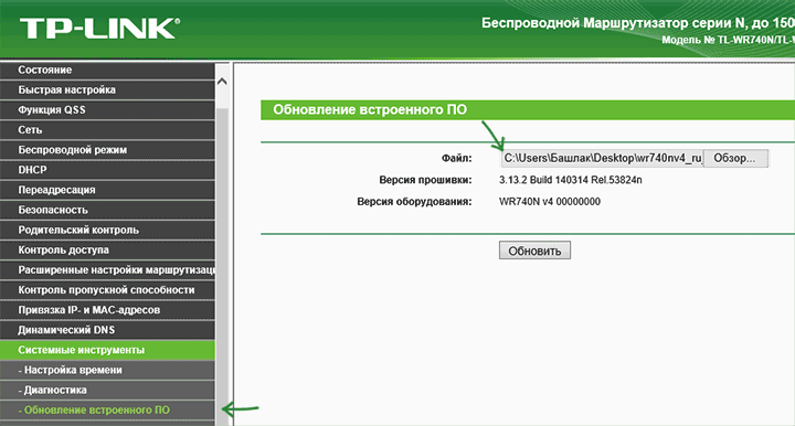 Tp Link Wr740n прошивка скачать img-1