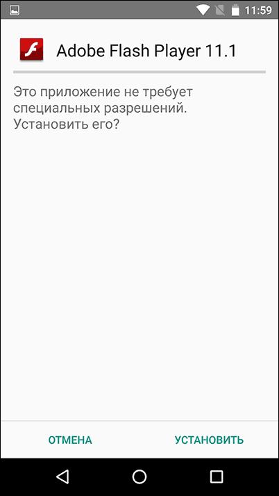 Установка Flash для Android