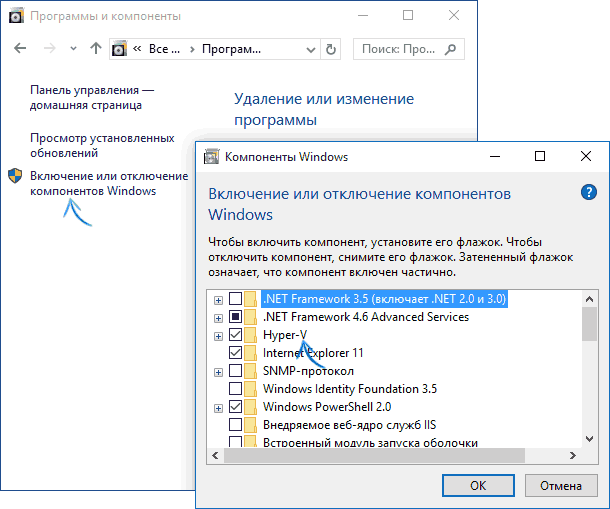 Установка Hyper-V в Windows 10