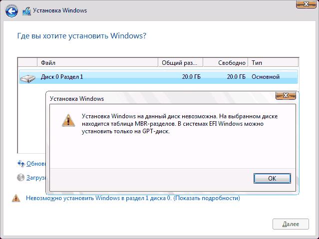 В EFI системах возможна установка Windows на GPT