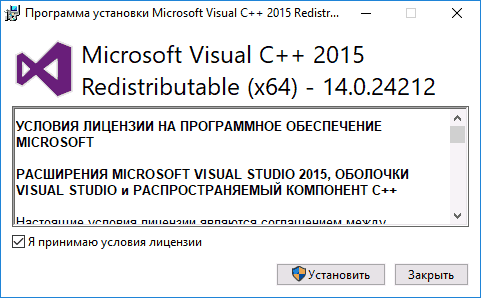 Установка Visual C++ Redistributable 2015