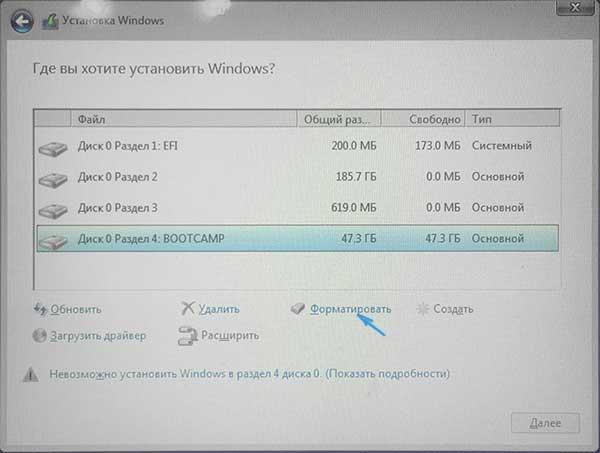 Установка Windows 10 на раздел Bootcamp